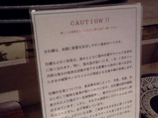牡蠣の注意書き。とはいえ、美味しい牡蠣はやめられない!