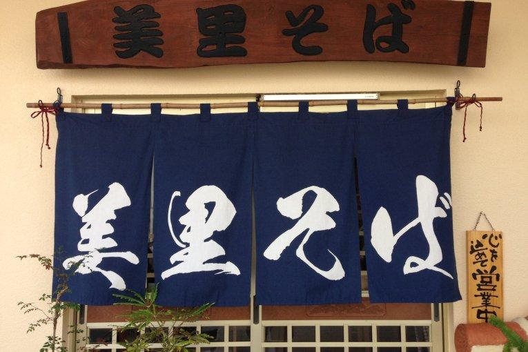 ร้านมิสะโต โซบะ