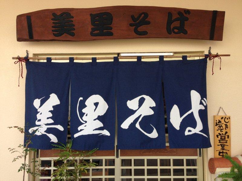 ร้านมิสะโต โซบะ ตั้งอยู่บนถนนแยกจากถนนสาย 75 แต่คุ้มค่าในการมองหา