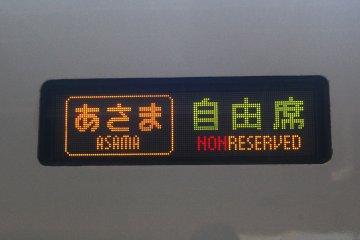 <p>คุณสามารถขึ้นรถไฟแบบไม่จองที่นั่งก็ได้</p>