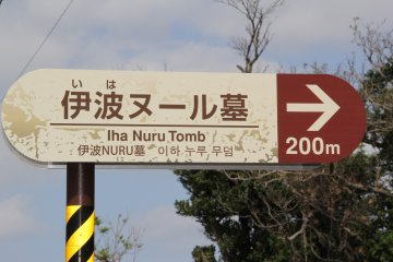 <p>Look for signs like this in the area which will guide you to the site</p>