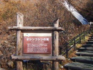 شرح عن شلالات أوشينكوشين باللغتين اليابانية والإنجليزية.