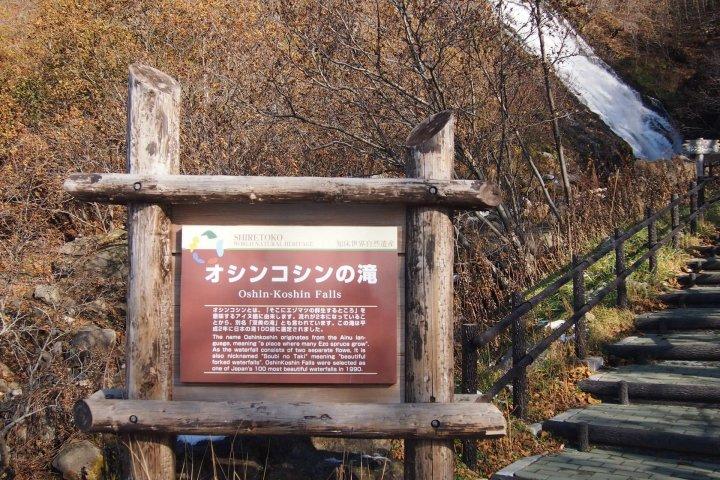 Thác nước Oshinkoshin