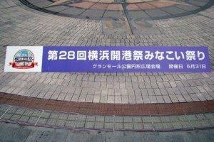 横滨开港舞祭