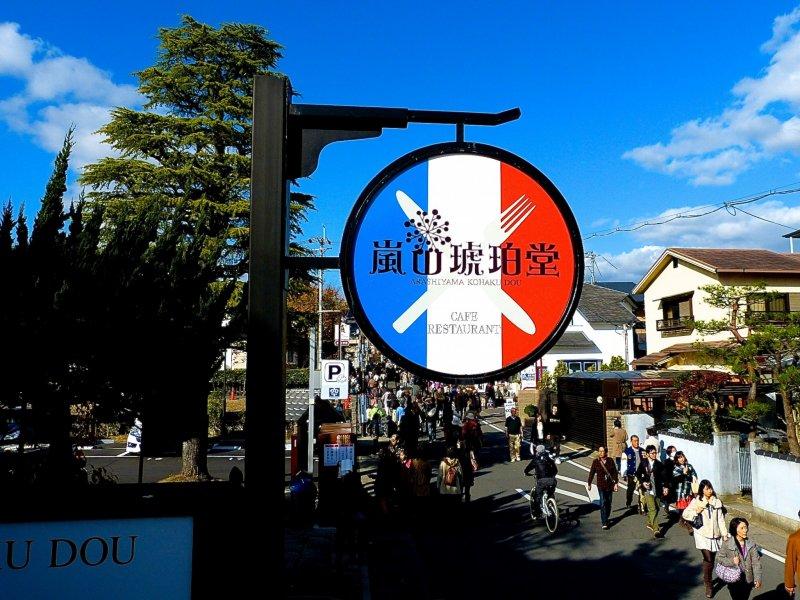 <p>Sign of the Kohaku-do restaurant</p>