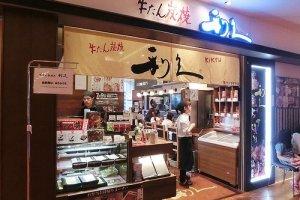 在東京晴空塔也能吃到仙台美食牛たん炭焼 利久