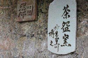 茶人でもある澤田博之氏の表札は「茶盌(ちゃわん)窯」とある