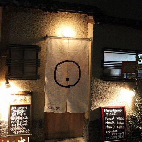 京都祇園のフレンチレストラン「グレロ」