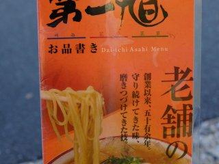 다이이치 아사히 라멘 메뉴 (영어 메뉴도 있음)