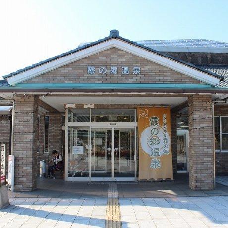 福井丸岡の温泉「霞の郷温泉」