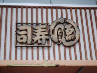 Biển hiệu của cửa hàng