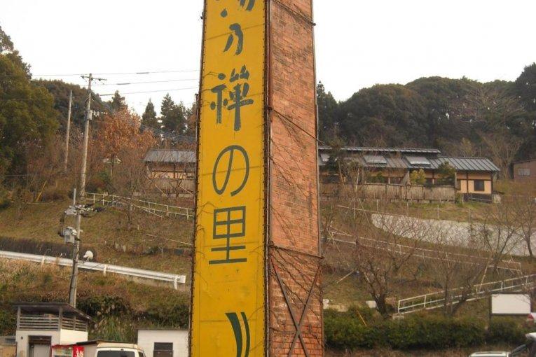 Yu no Zen no Sato Onsen