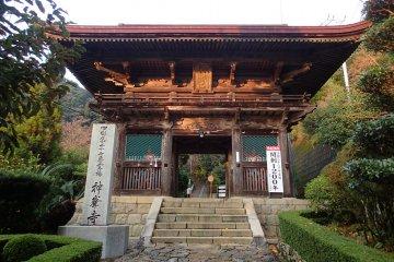 <p>Main Gate</p>