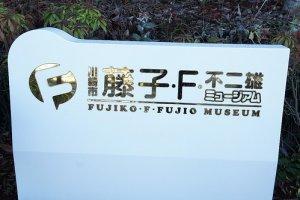 神奈川藤子.F.不二雄博物館(上)