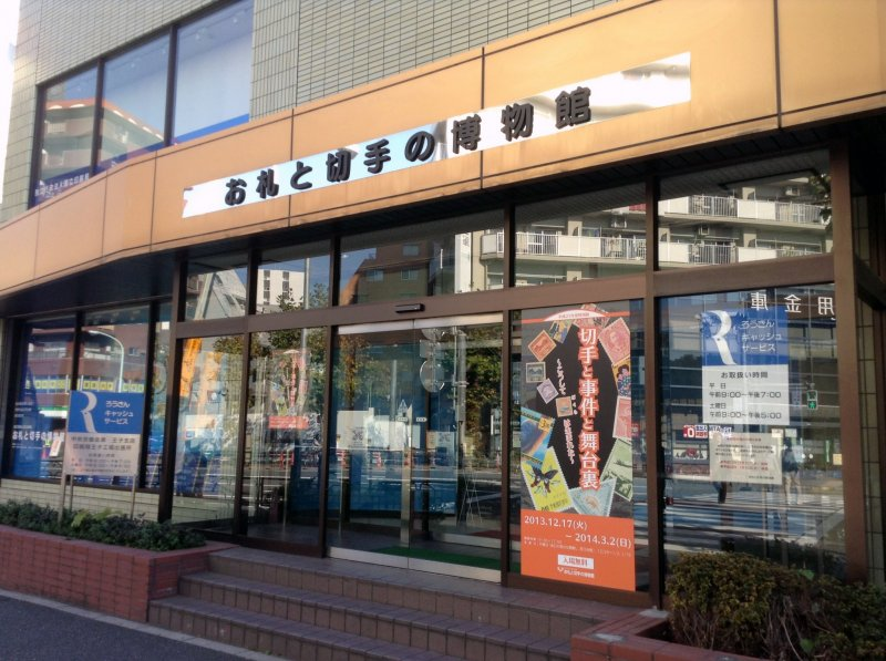 <p>The main entrance to the museum is easy to find. It is facing a busy street and is just a few minutes walk from the nearest train station.&nbsp;&nbsp;</p>