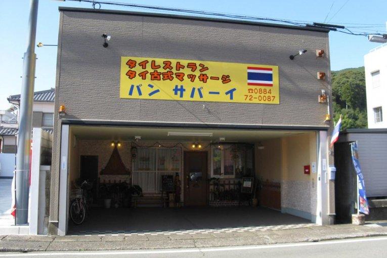บ้านสบาย! ไทยแท้ ที่โทคุชิมะ