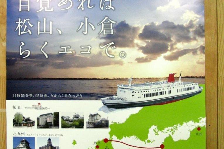 Matsuyama - Kokura Car Ferry