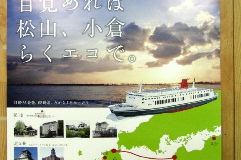 Matsuyama-Kokura ferry poster