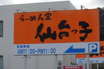 <p>All Sendai-ko restaurants&nbsp;advertise with this&nbsp;big,&nbsp;orange sign. Keep a look out for one while exploring the city.&nbsp;</p>