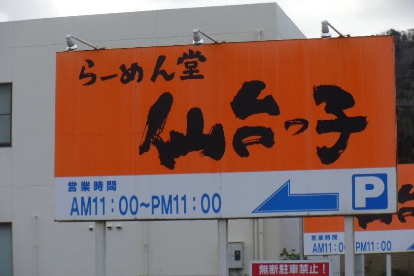All Sendai-ko restaurantsadvertise with thisbig,orange sign. Keep a look out for one while exploring the city.
