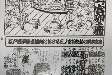 <p>Comic or illustration of <em>rikishi</em>, stone lifting by a sumo</p>