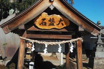 <p>The famous&nbsp;Daibanjaku in Okegawa Inari shrine</p>