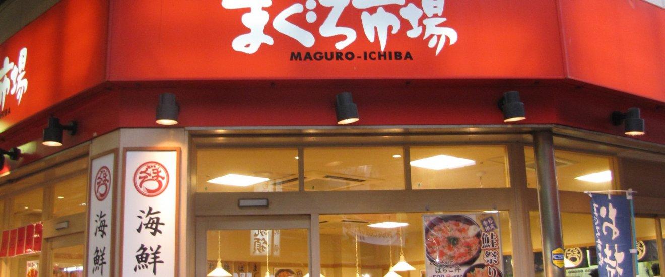ร้าน Maguro Ichiba สาขา Ueno
