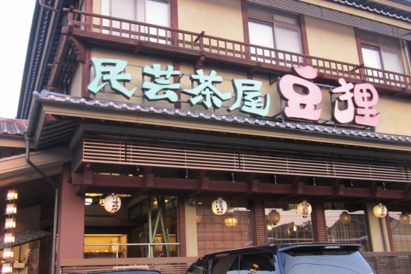 The entrance to Mamedarestaurant near Heian Shrine