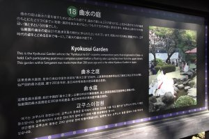 Around the garden are informative boards telling you about its features and traditions