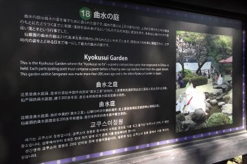 <p>Around the garden are informative boards telling you about its features and traditions</p>