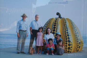 นาโอชิม่า เกาะแห่งศิลปะ