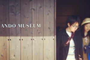 พิพิธภัณฑ์ของอันโดะ